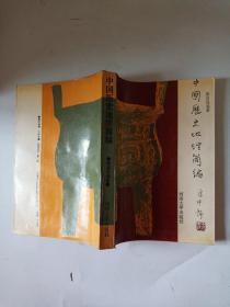 中国历史地理简编