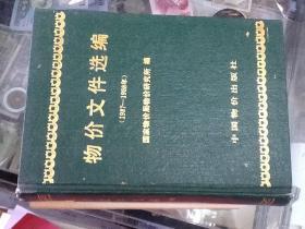 物价文件选编(1987-1988年)