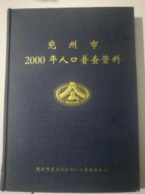 兖州市2000年人口普查资料
