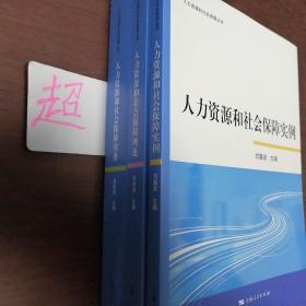 人力资源和社会保障丛书  三册合售