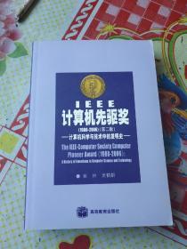 IEEE计算机先驱奖:计算机科学与技术中的发明史(1980-2006)