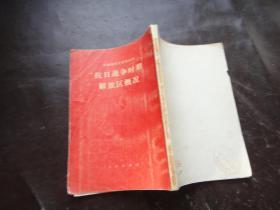 抗日战争时期解放区概况 作者 : 人民出版社编辑 出版社 : 人民出版社