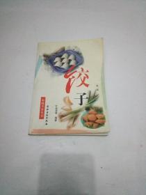 饺子   第二版