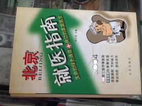 北京就医指南:2004新版