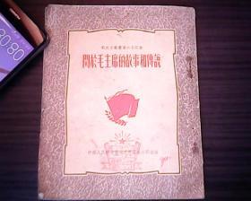关于毛主席的故事和传说【战友小丛书第六十四本】插图本,1955年4月30日出版