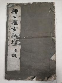 柳公权玄秘塔,民国时期商务印书馆珂罗版线装,4元,34*21.5