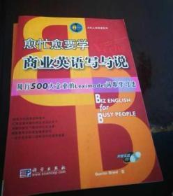 大忙人学英语系列:愈忙愈要学商业英语写与说