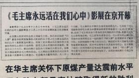 人民日报1976年12月25日《1-6版》毛主席永远活在我们心中。影展在京开幕。