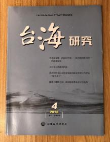 台海研究 2018年第4期(季刊 总第22期)Cross-Taiwan Strait Studies 9772095690183