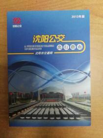 2013版 沈阳公交出行指南 (16开本地图册)