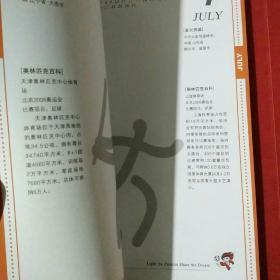 北京2008――我的2008〔奥林匹克百科〕