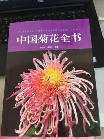 中国菊花全书
