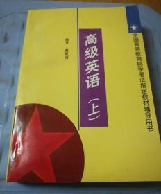 高级英语(上)~全国高等教育自学考试指定教材辅导用书