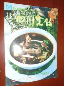 《四川烹饪》1997年第3期 四川烹饪杂志社 私藏 书品如图
