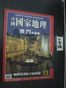 中国国家地理  2002 6  澳门全报道 赠地图