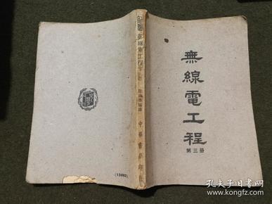 无线电工程 第三册  民国37年初版