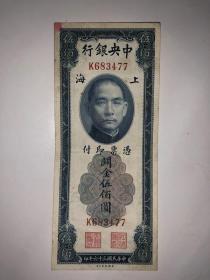 民国钱币:民国三十六年 中央银行 关金伍佰元 孙中山像