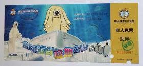 曲江海洋极地公园门票(已使用仅供收藏)