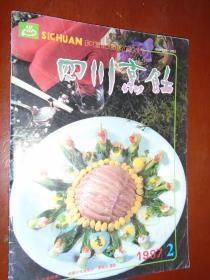 《四川烹饪》1997年第2期 四川烹饪杂志社 私藏 书品如图