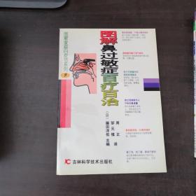 图解家庭白皮书系列:图解过敏性鼻炎百疗百治