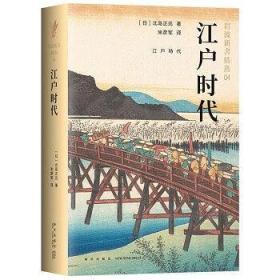 江户时代(岩波04)