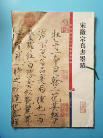 彩色放大本中国著名碑帖:宋徽宗真书墨迹