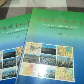 中国城市地图集( 上下)