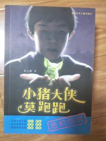 《小猪大侠莫跑跑: 危机四伏》(正版现货)