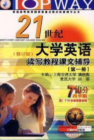 21世纪大学英语读写教程课文辅导 第一册(修订版 710分改革版 含710分新题型训练)
