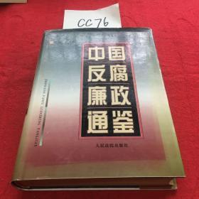 中国反腐廉政通鉴