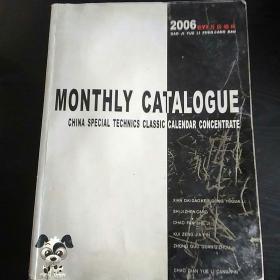 2006CYl月历缩样