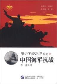 历史不能忘记系列:中国海军抗战