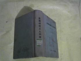 金属切削工人手册(修订本)[64开精装 繁体]..【】