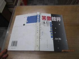 笑傲纹枰:十二胜局揭秘.   精装