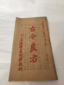 古今良方(民国36年第一期 验方偏方)