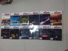 演艺设备与科技 20012年 1—12期