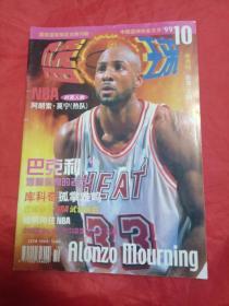 篮球 1999年第10期总第139期(有中插)
