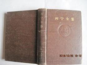列宁全集第三十四卷.