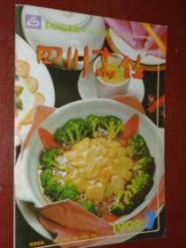 《四川烹饪》1999年第7期 四川烹饪杂志社 私藏 书品如图