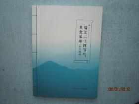 靖江二十四节气美食菜单 【时令滋味】 菜谱类  A9741