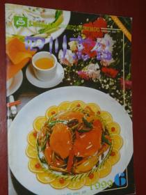 《四川烹饪》1999年第6期 四川烹饪杂志社 私藏 书品如图