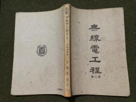 无线电工程 第二册  民国37年初版