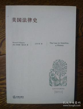 美国法律史