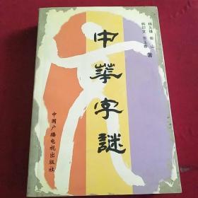 中华字谜,正版,全新,仅3000册