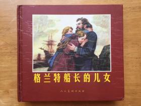 正版现货 格兰特船长的儿女 王重义 王重英 人民美术出版社