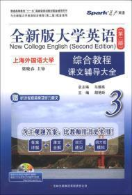 星火英语·全新版大学英语:综合教程课文辅导大全(3)(第2版)
