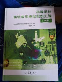 高等学校实验教学典型案例汇编(上中册) 两本合售