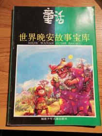 童话 世界晚安故事宝库