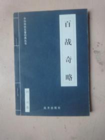 中华传世名著精华丛书《百战奇略》