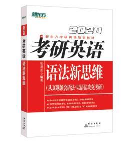 新东方 (2020)考研英语语法新思维 张满胜 群言出版社9787519305